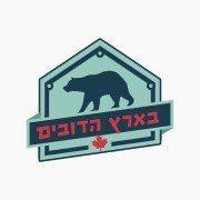 בארץ הדובים